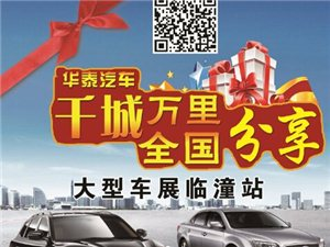 【千城万里 全国分享】大型车展临潼站7月19-20日在铭泰汽车盛大起航