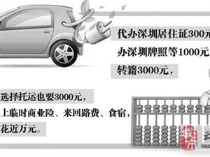 图文:武汉车主无奈转道深圳买车