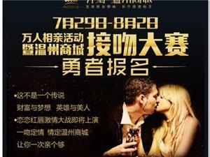 长宁县万人相亲会暨竹海温州商城接吻大赛报名啦!