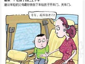 带宝宝坐私家车爸爸妈妈最容易犯的十大致命错误