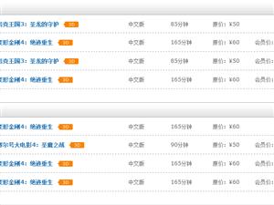 17.5影城大邑店2014-07-16放映计划表