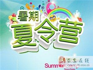 孔子学堂暑期国学夏令营火热报名中