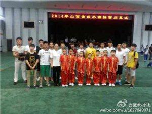 山西省武术锦标赛圆满结束