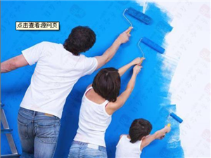 墙面漆的选择
