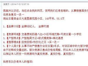 """【公告】网友们注意了""""古蔺在线论坛""""禁止恶意发帖回帖!"""