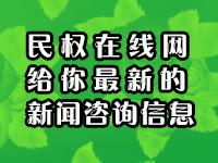 民权新闻视频