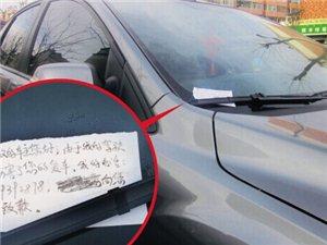 [咨询互助]蹭了别人的车,究竟应该留下联系方式,还是悄悄的溜?