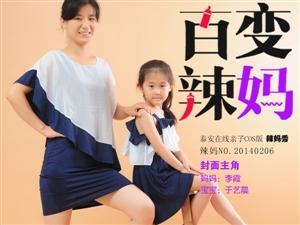 【泰安百变辣妈秀】20140206   于艺晨