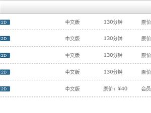 17.5影城大邑店2014-07-18放映计划表