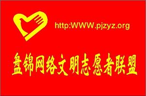 盘锦网络文明志愿者联盟