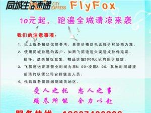 夏日福利。澳门网上投注网址飞狐速送清凉来袭。