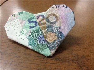 """80元叠一个""""520爱心"""" 喜欢的就叠给你爱的人"""