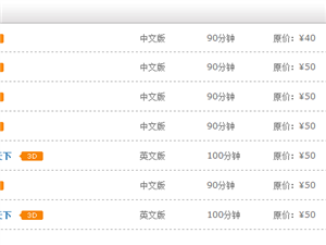 17.5影城大邑店2014-07-19放映计划表