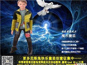 我见过的最有创意的童装