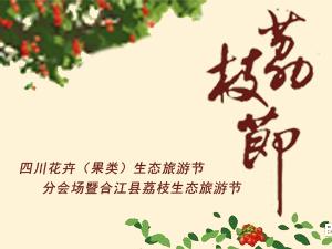 合江县荔枝生态旅游节