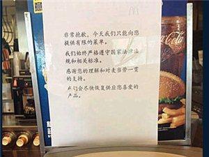 肯德基、麦当劳问题供应商曝光,马鞍山市涉事产品已停售