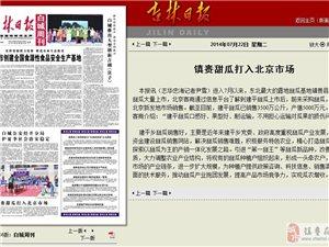 镇赉甜瓜打入北京市场 -吉林日报报道