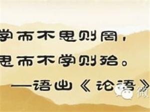 泰安孔子学堂:不学诗,无以言。不学礼,无以立