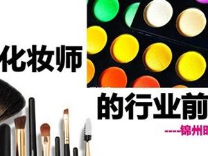化妆师的行业前景分析