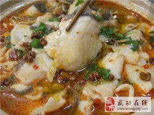 家常菜――-水煮鱼