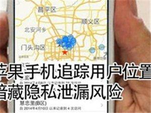 苹果手机:定位服务?隐私泄露?