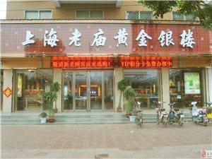 澳门永利网站老庙黄金银楼2014七夕节活动