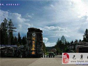 2014年7月25日巴彦县二八歌户外营伊春之旅