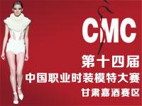 第十四届中国职业时装模特大赛(甘肃嘉酒赛区)