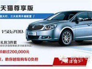 给力促销 英朗GT天猫特供版优惠27000元