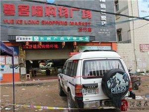 河源市紫金县古竹镇发生一起珠宝专柜抢劫案
