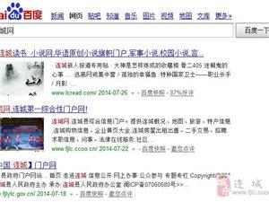 (有图有真相)百度【连城网】 本站排在第二  连城县网站中排名第一