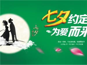 8月2日七夕情人节