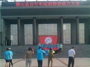 稷山自行车协会成立