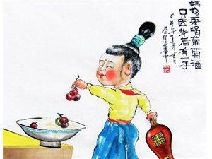 中国著名漫画家张学理为宿州国口窖酒业创作漫画