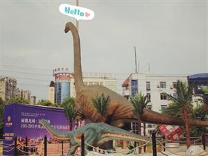 <fontcolor=#8B0000>优发娱乐官网莱茵春天重返侏罗纪恐龙时代</font>