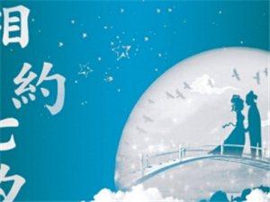 2014年的七夕情人节,即将就要到来,教你七夕节如何甜蜜约会