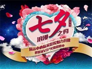 8月2日缘聚世客城,七夕有爱更有礼!