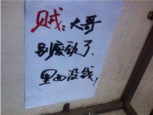 小区接连被盗,市民贴海报