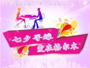 """""""七夕寻缘・爱在格尔木""""青年相亲交友联谊会"""
