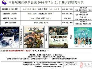 盐亭电影城2014年7月31日节目时间安排
