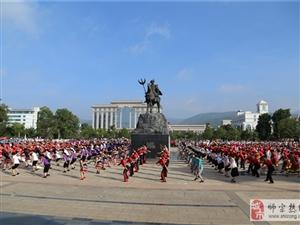 【全民健身】少数民族健身操展演精彩分享