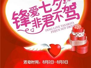 龙岩三峰浪漫七夕专场团购活动优惠惊喜