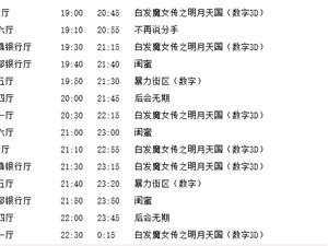 西岭国际影城全部影厅2014-08-02放映计划表