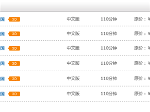 17.5影城大邑店2014-08-02放映计划表