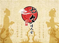 七月初七七夕节
