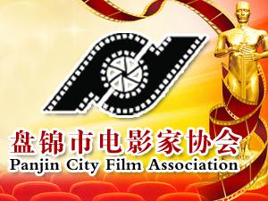 盘锦市电影家协会