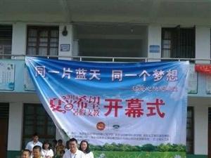 2014年连城罗坊岗头小学和新泉北村小学暑期支教活动正式开营