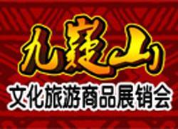 2014年首届世界舜裔九嶷山文化旅游商品展销会