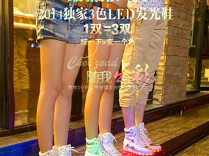 LED:发光鞋