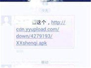 【病毒来袭】超级手机短信病毒多地爆发 短信链接别随便点